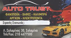 ΦΑΝΟΠΟΙΕΙΟ ΑΥΤΟΚΙΝΗΤΩΝ ΣΑΛΑΜΙΝΑ - ΒΑΦΕΙΟ ΣΑΛΑΜΙΝΑ - AUTO TRUST