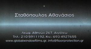 ΠΑΡΜΠΡΙΖ - ΜΕΜΒΡΑΝΕΣ ΑΣΦΑΛΕΙΑΣ ΣΤΑΘΟΠΟΥΛΟΣ ΑΘΑΝΑΣΙΟΣ