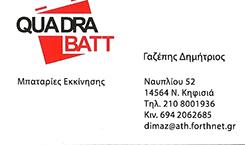 QUADRA BATT - ΓΑΖΕΠΗΣ ΔΗΜΗΤΡΙΟΣ