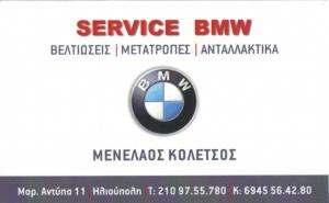 ΣΥΝΕΡΓΕΙΟ ΑΥΤΟΚΙΝΗΤΩΝ BMW ΗΛΙΟΥΠΟΛΗ - ΑΝΤΑΛΛΑΚΤΙΚΑ ΑΥΤΟΚΙΝΗΤΩΝ BMW ΗΛΙΟΥΠΟΛΗ - ΚΟΛΕΤΣΟΣ ΜΕΝΕΛΑΟΣ