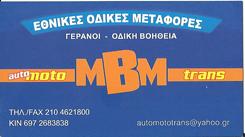 ΟΔΙΚΗ ΒΟΗΘΕΙΑ AUTO MOTO MBM TRANS
