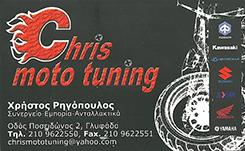 """Κα ΡΗΓΟΠΟΥΛΟΥ ΣΥΝΕΡΓΕΙΟ ΜΟΤΟ """"CHRIS MOTO TUNING"""""""