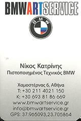 ΚΑΤΡΙΝΗΣ ΝΙΚΟΛΑΟΣ ΣΥΝΕΡΓΕΙΟ ΜΟΤΟ BMW