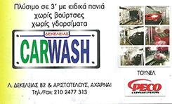 """ΠΛΥΝΤΗΡΙΟ ΑΥΤΟΚΙΝΗΤΩΝ """"CARWASH"""""""