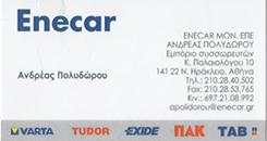 """ΑΝΔΡΕΑΣ ΠΟΛΥΔΩΡΟΥ ΜΠΑΤΑΡΙΕΣ ΠΑΝΤΟΣ ΤΥΠΟΥ """"ENECAR"""""""