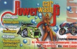POWER CAR WASH