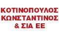 ΚΟΤΙΝΟΠΟΥΛΟΣ ΚΩΝΣΤΑΝΤΙΝΟΣ - ΟΔΙΚΗ ΒΟΗΘΕΙΑ ΒΟΛΟΣ - EXPRESS SERVICE ΒΟΛΟΣ