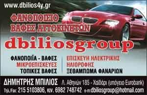 DBILIOS GROUP - ΦΑΝΟΠΟΙΕΙΟ ΧΑΪΔΑΡΙ - ΦΑΝΟΠΟΙΪΑ ΑΥΤΟΚΙΝΗΤΩΝ ΧΑΪΔΑΡΙ - ΒΑΦΕΣ ΑΥΤΟΚΙΝΗΤΩΝ