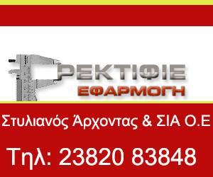 ΡΕΚΤΙΦΙΕ ΜΗΧΑΝΩΝ ΓΙΑΝΝΙΤΣΑ - ΕΦΑΡΜΟΓΗ - ΑΡΧΟΝΤΑΣ ΣΤΥΛΙΑΝΟΣ
