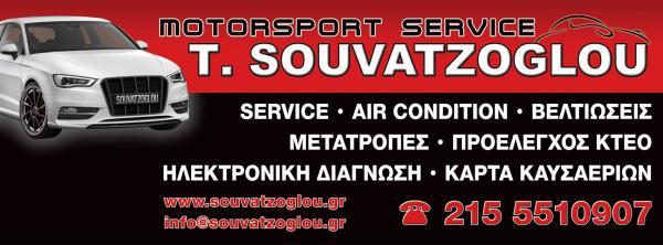 ΣΥΝΕΡΓΕΙΟ ΑΥΤΟΚΙΝΗΤΩΝ ΝΕΟΣ ΚΟΣΜΟΣ - MOTORSPORT SERVICE - T. SOUVATZOGLOU - ΣΟΥΒΑΤΖΟΓΛΟΥ