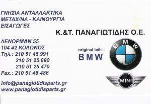 ΑΝΤΑΛΛΑΚΤΙΚΑ ΑΥΤΟΚΙΝΗΤΩΝ BMW ΑΘΗΝΑ - ΑΝΤΑΛΛΑΚΤΙΚΑ BMW ΑΘΗΝΑ - ΠΑΝΑΓΙΩΤΙΔΗΣ