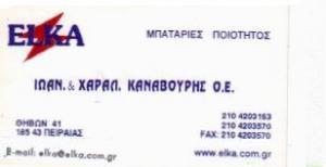 ΜΠΑΤΑΡΙΕΣ ΠΟΙΟΤΗΤΟΣ ELKA