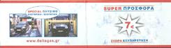 ΔΗΜΗΤΡΟΠΟΥΛΟΣ ΑΝΔΡΕΑΣ DELTA AUTO GAS ΠΛΥΝΤΗΡΙΟ ΑΥΤΟΚΙΝΗΤΩΝ