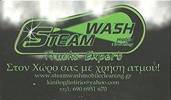 """ΤΣΟΠΑΝΑΚΗΣ ΠΕΤΡΟΣ ΠΛΥΝΤΗΡΙΑ ΑΥΤΟΚΙΝΗΤΩΝ """"STEAM WASH"""""""