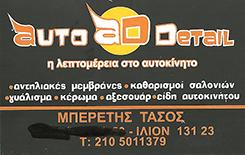 """ΜΠΕΡΕΤΗΣ ΤΑΣΟΣ ΠΛΥΝΤΗΡΙΟ ΑΥΤΟΚΙΝΗΤΩΝ """"AUTO DETAIL"""""""