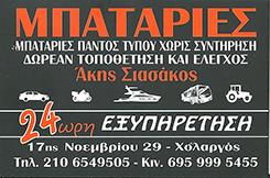 ΣΙΑΣΑΚΟΣ ΑΘΑΝΑΣΙΟΣ ΜΠΑΤΑΡΙΕΣ ΠΑΝΤΟΣ ΤΥΠΟΥ