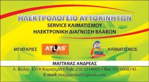 ΗΛΕΚΤΡΟΛΟΓΕΙΟ ΑΥΤΟΚΙΝΗΤΩΝ - ΜΑΓΓΑΝΑΣ ΑΝΔΡΕΑΣ