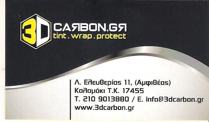 ΑΝΤΙΗΛΙΑΚΕΣ ΜΕΜΒΡΑΝΕΣ ΑΛΙΜΟΣ ΑΤΤΙΚΗΣ -  3D CARBON - ΓΚΙΝΟΥΤΣΗΣ ΔΑΜΙΑΝΟΣ