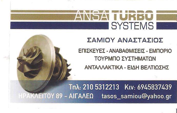 ΕΠΙΣΚΕΥΕΣ ΑΝΑΒΑΘΜΙΣΕΙΣ ΕΜΠΟΡΙΟ ΤΟΥΡΜΠΟ ΣΥΣΤΗΜΑΤΩΝ ΑΙΓΑΛΕΩ - ΑΝΤΑΛΛΑΚΤΙΚΑ -  ANSA TURBO SYSTEMS
