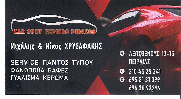 ΦΑΝΟΠΟΙΕΙΟ ΠΕΙΡΑΙΑΣ - ΒΑΦΕΣ ΑΥΤΟΚΙΝΗΤΩΝ ΠΕΙΡΑΙΑΣ - CAR SPORT REPAIRS PIRAEUS - ΧΡΥΣΑΦΑΚΗΣ