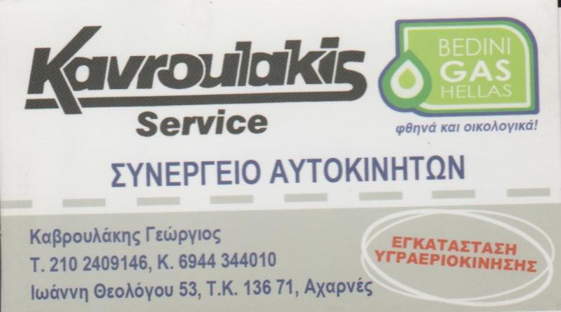 KAVROULAKIS SERVICE - ΚΑΒΡΟΥΛΑΚΗΣ Γ. - ΣΥΝΕΡΓΕΙΟ ΑΥΤΟΚΙΝΗΤΩΝ ΑΧΑΡΝΕΣ ΑΤΤΙΚΗΣ - ΥΓΡΑΕΡΙΟΚΙΝΗΣΗ