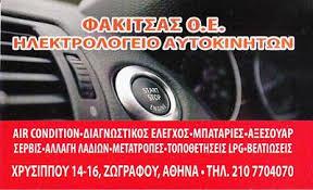 ΗΛΕΚΤΡΟΛΟΓΕΙΟ ΑΥΤΟΚΙΝΗΤΩΝ ΖΩΓΡΑΦΟΥ - ΦΑΚΙΤΣΑΣ ΟΕ