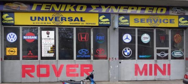 ΓΕΝΙΚΟ ΣΥΝΕΡΓΕΙΟ LAND ROVER ΚΟΚΚΙΝΙΑ ΠΕΙΡΑΙΑΣ - MIRZA MOTORS