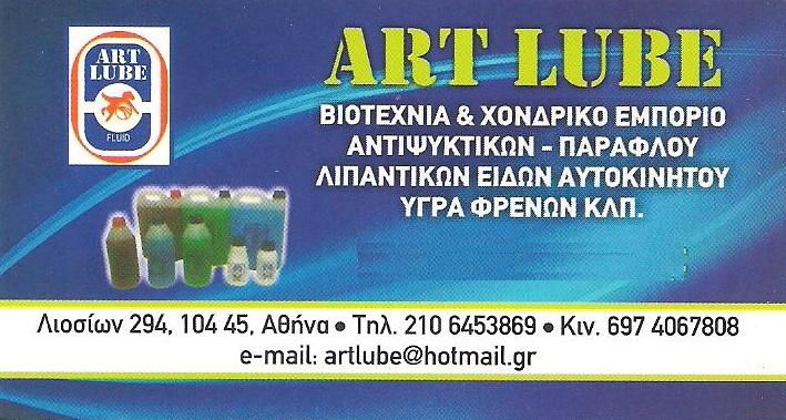 ART LUBE - ΧΗΜΙΚΑ ΑΥΤΟΚΙΝΗΤΩΝ ΑΘΗΝΑ - ΛΙΠΑΝΤΙΚΑ ΑΥΤΟΚΙΝΗΤΩΝ ΑΘΗΝΑ - ΑΝΤΙΨΥΚΤΙΚΑ ΑΥΤΟΚΙΝΗΤΩΝ ΑΘΗΝΑ