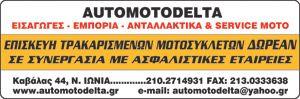 AUTOMOTODELTA - ΔΑΛΕΖΙΟΣ ΔΙΟΝΥΣΗΣ - ΑΝΤΑΛΛΑΚΤΙΚΑ ΜΟΤΟ ΝΕΑ ΙΩΝΙΑ - SERVICE ΜΟΤΟΣΥΚΛΕΤΩΝ ΝΕΑ ΙΩΝΙΑ