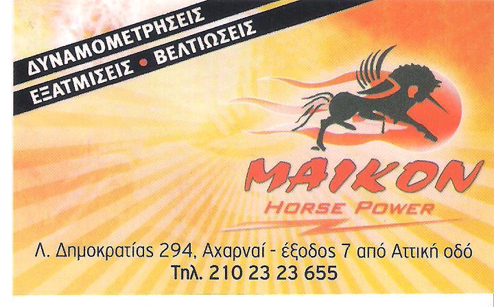 MAIKON HORSE POWER - ΕΞΑΤΜΙΣΕΙΣ ΑΥΤΟΚΙΝΗΤΩΝ ΑΧΑΡΝΕΣ - ΚΑΤΑΛΥΤΕΣ ΑΥΤΟΚΙΝΗΤΩΝ ΑΧΑΡΝΕΣ