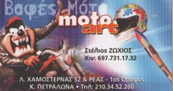 MOTO ART - ΒΑΦΕΙΟ ΜΟΤΟΣΥΚΛΕΤΩΝ ΠΕΤΡΑΛΩΝΑ ΑΘΗΝΑ